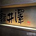 輕井澤 (2).JPG