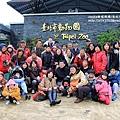 溪州木柵動物園深坑老街一日遊 (4).JPG