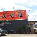 阿東窯烤雞 (1).JPG