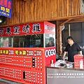 阿東窯烤雞 (5).JPG