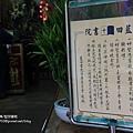 藍田書院雷藏寺 (30).JPG