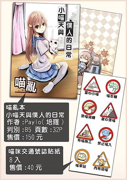 06喵亂宣傳2_101.jpg