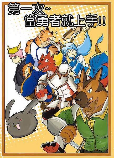 勇者本1-宣傳用(RGB)小.jpg