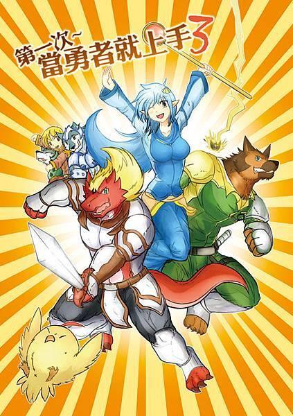 勇者本3-宣傳用(RGB)小.jpg