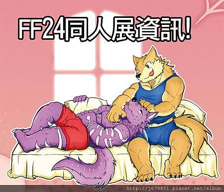 FF24-虎狼擊鼓宣傳用(rgb)