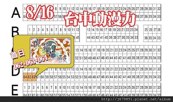 台中動漫力-8月16日