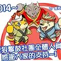 2014-虎狼擊鼓-3人感謝圖完成-合併打字(小).jpg