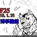 ff25宣傳用角色1