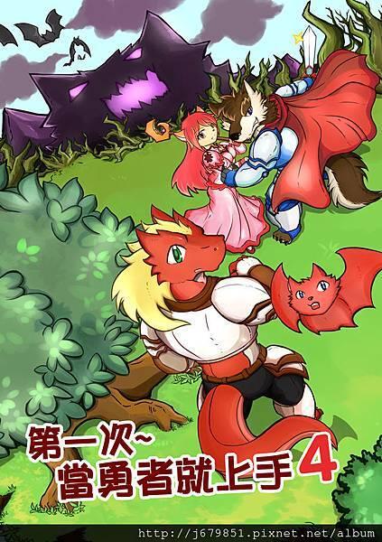 勇者本4-封面-宣傳用(小-RGB)2