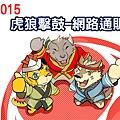 2015-虎狼擊鼓-通販