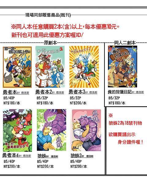 獸人場-德洛斯的商品集-小(RGB).jpg