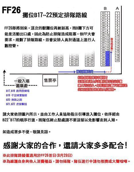 FF26-排隊路線圖1.jpg