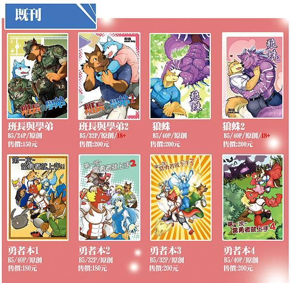 2016-獸人場2-商品完成(合併)-RGB-2.jpg