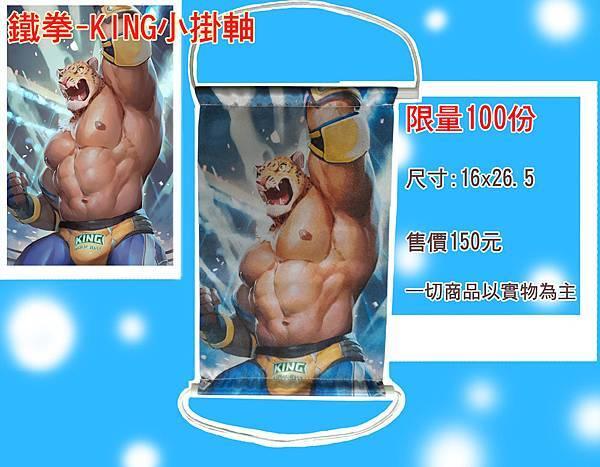 2016-ng-king.商品宣傳用.jpg