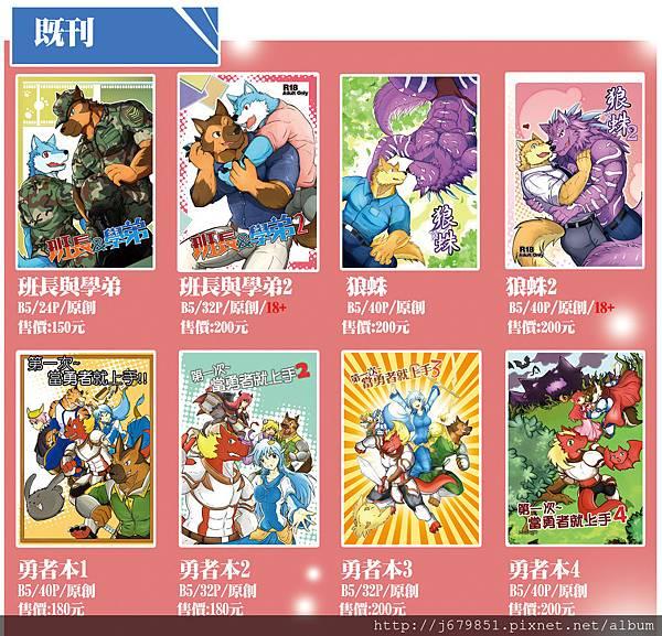 2016-獸人場2-商品完成宣傳用02.jpg