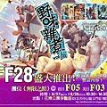 AD_FF28-新.jpg
