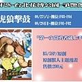 2016-獸人場2-商品完成小01.jpg