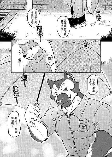 班長與學弟3-內頁01.jpg