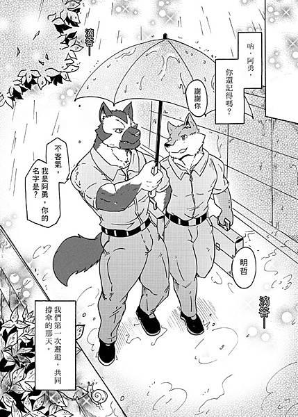 班長與學弟3-內頁02.jpg