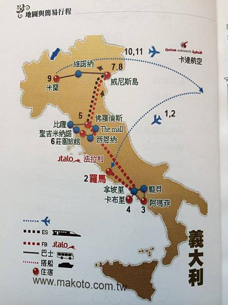 義國行程地圖.jpg
