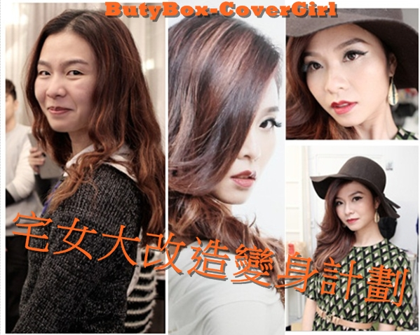 ButyBox-Flux Collection CoverGirl