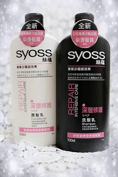 Syoss 絲蘊深層修護/水潤順滑洗潤髮乳