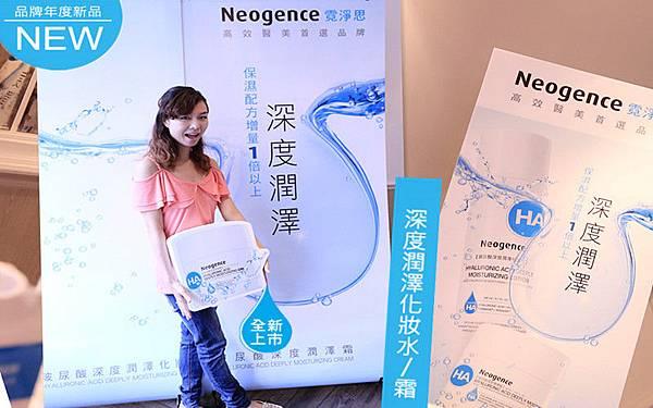 霓淨思 2013 玻尿酸深度潤澤化妝水 玻尿酸深度潤澤霜