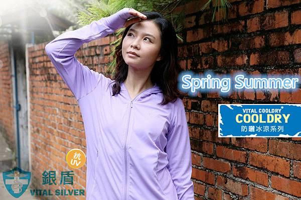 銀盾VITAL COOLDRY 抗UV女連帽休閒剪接防曬外套