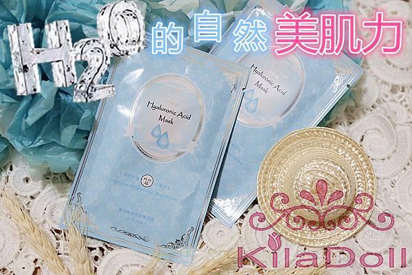 KilaDoll奇朵拉玻尿酸保濕面膜