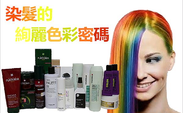 PALETT紫夢幻定色調理乳,maria nila,髮現完美魔髮精靈,席沐麗,