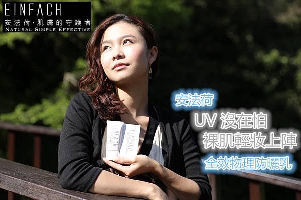 [Reporter]UV沒在怕.安法荷 全效物理防曬乳