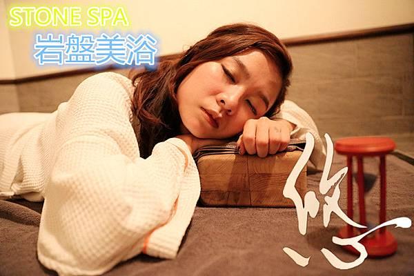 北海道神黑石-岩盤美浴 悠.懶人舒壓免運動