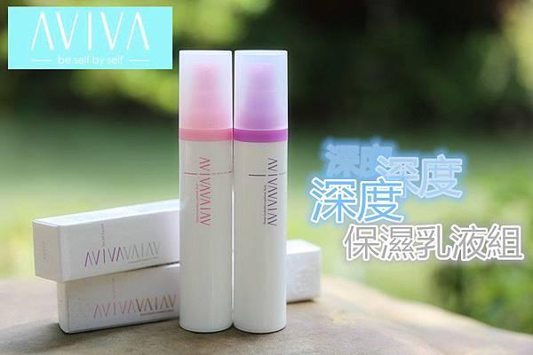 日夜不間斷的美肌方程式-AVIVA深度保濕乳液紫羅蘭/玫瑰