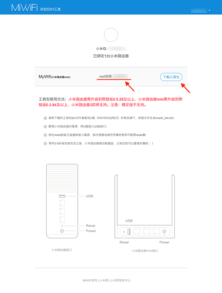 screencapture-d-miwifi-rom-ssh-1512040175668.png