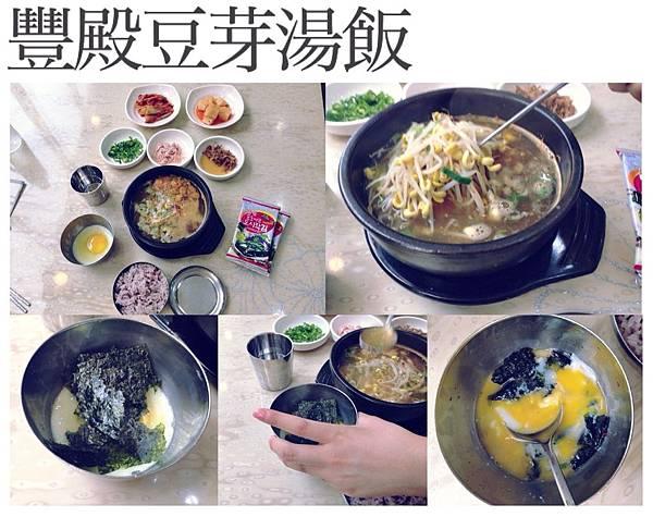 豆芽湯飯.jpg