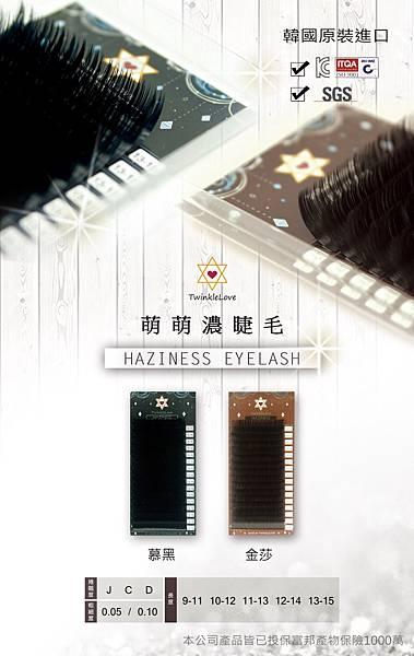 產品海報系列_2428