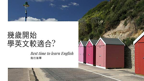 best time to learn english.jpg