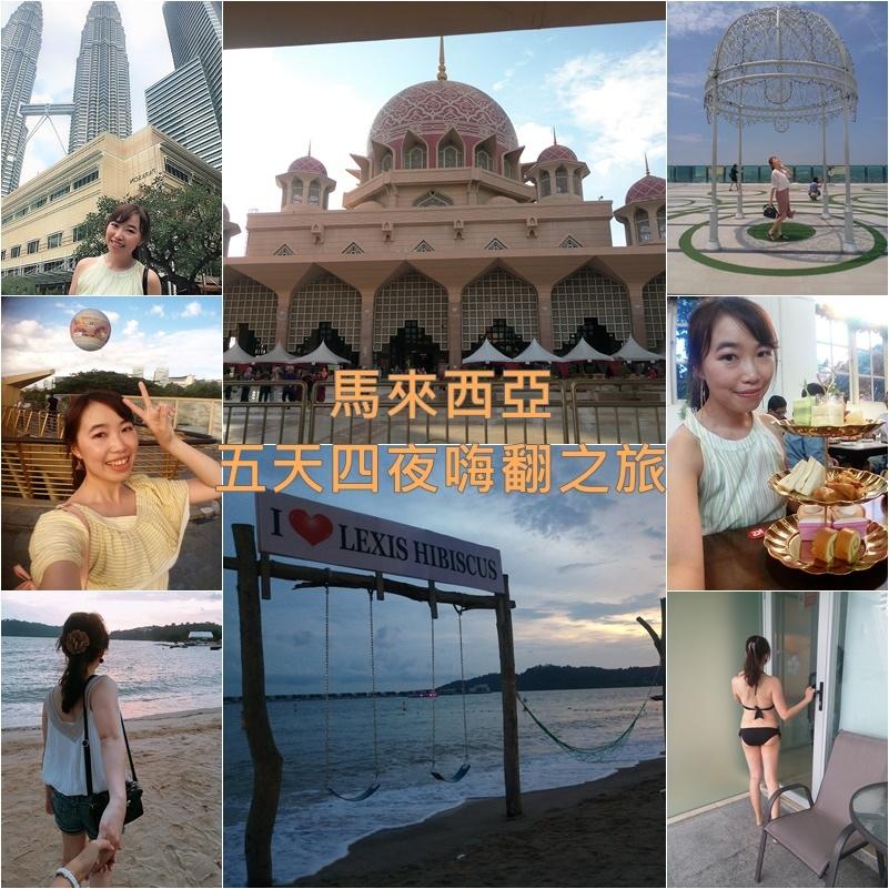馬來西亞旅行