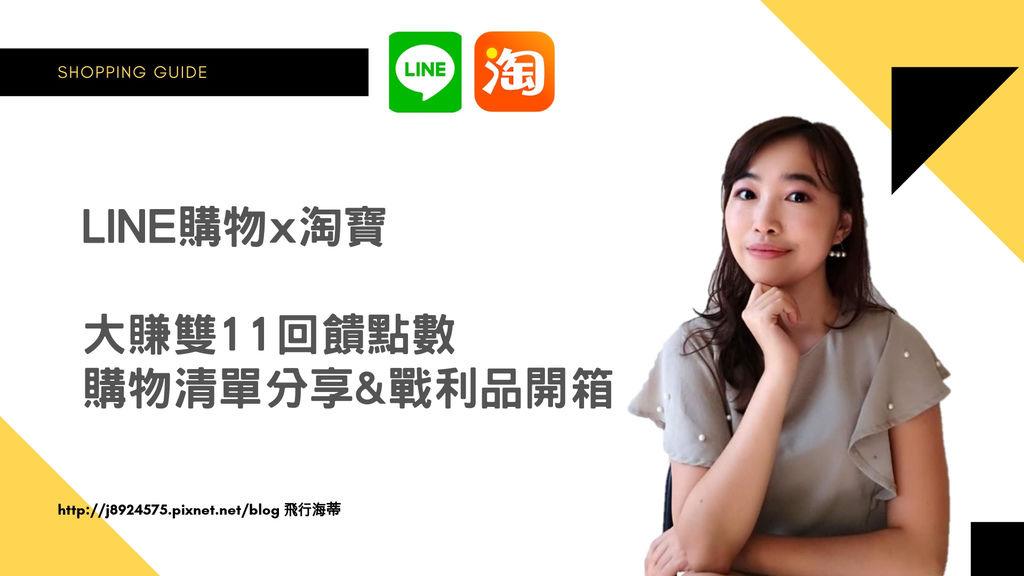 LINE購物x淘寶 大賺雙11回饋點數 購物清單分享%26;戰利品開箱.jpg