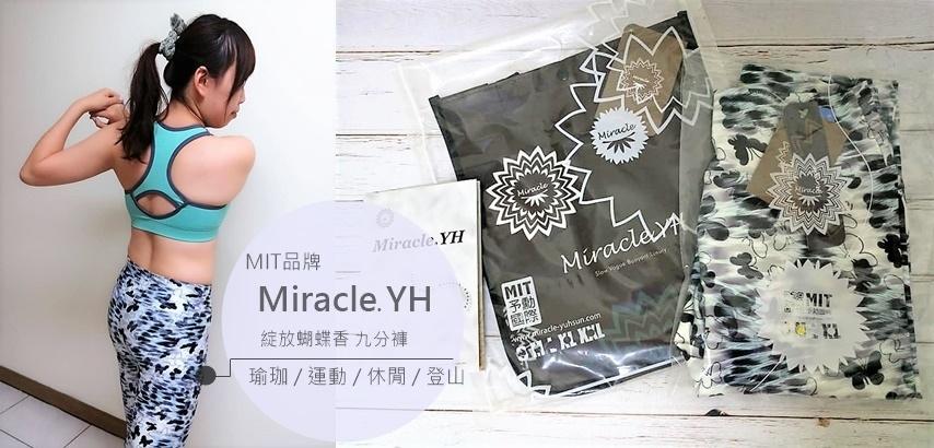 Miracle.YH 瑜珈褲 九分褲