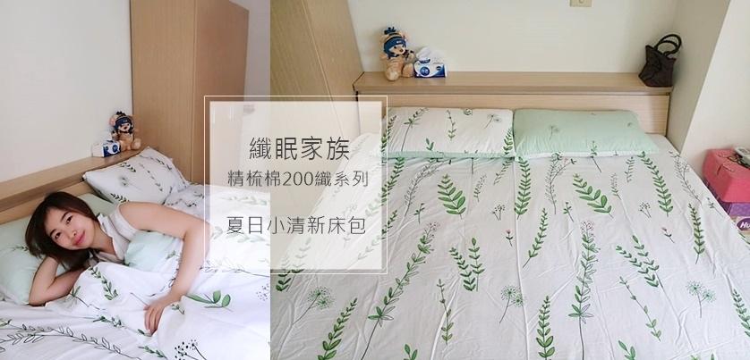 纖眠家族 精梳棉200織系列床包.jpg