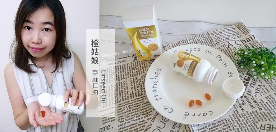 橙姑娘亞麻仁油使用心得.jpg