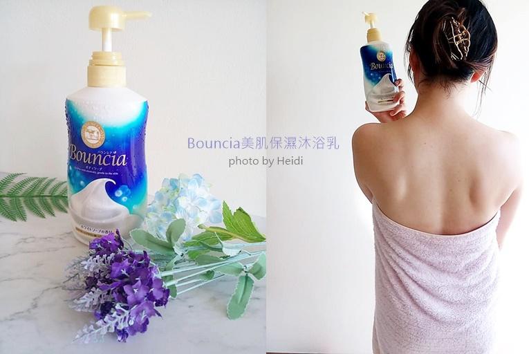 Bouncia美肌保濕沐浴乳 美背照.jpg