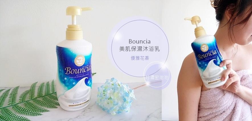 Bouncia美肌保濕沐浴乳.jpg