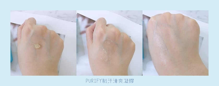 PURIFY制汗清爽凝膠 質地.jpg