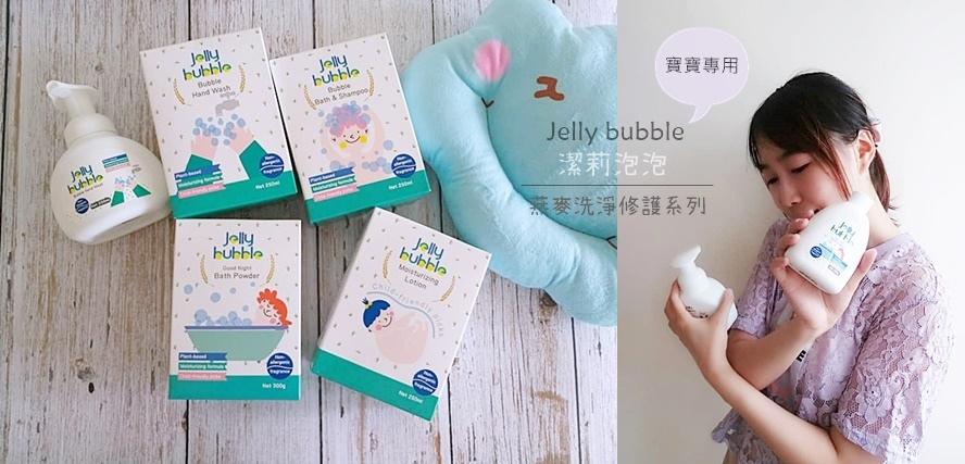 潔莉泡泡Jelly bubble燕麥洗淨修護系列.jpg