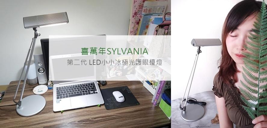 喜萬年SYLVANIA 第二代 LED小小冰極光護眼檯燈.jpg