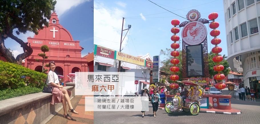 馬來西亞 麻六甲 景點.jpg