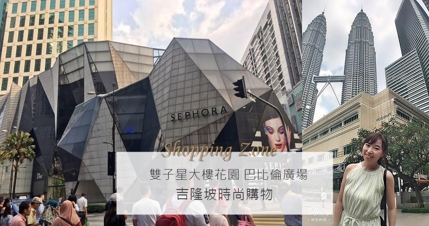 馬來西亞 吉隆坡購物時尚 雙子星大樓花園 巴比倫廣場 星光大道.jpg