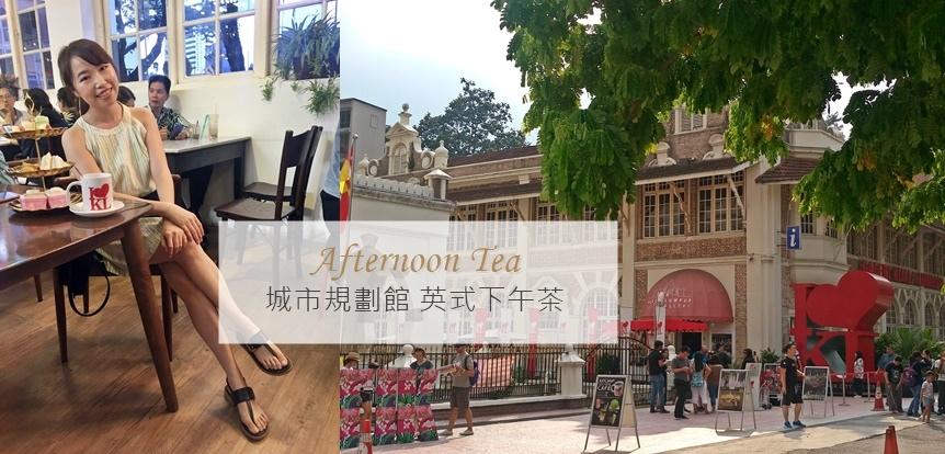 馬來西亞 吉隆坡 城市規劃館 英式下午茶 貴婦下午茶.jpg